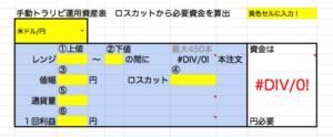 管理ツール運用資産表