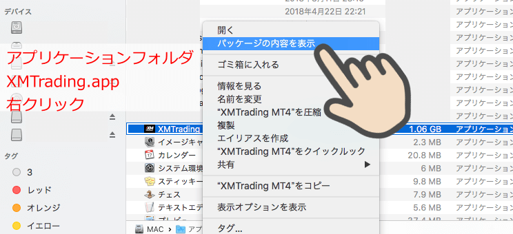 XMtrading右クリック