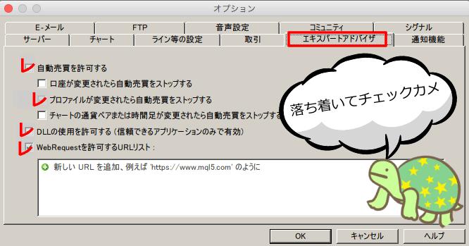 XMtrading設定