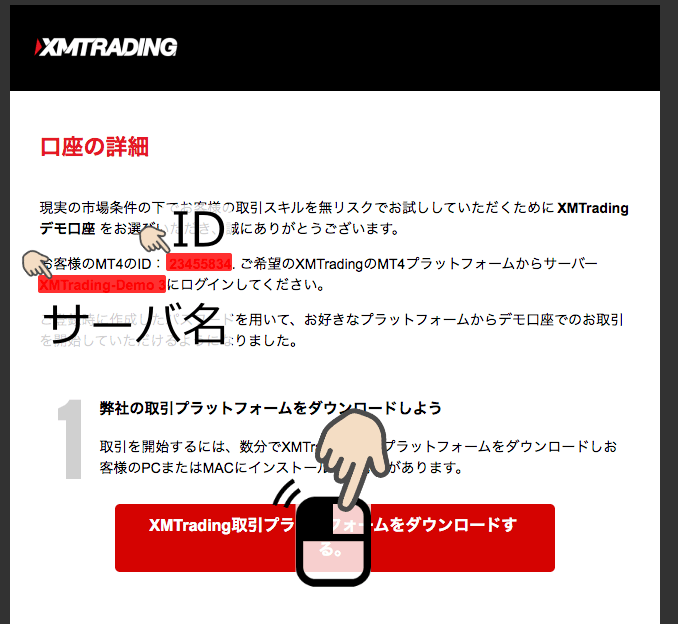 MT4ダウンロード1