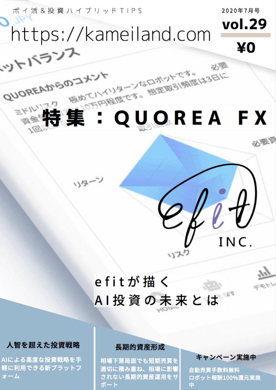 QUOREFX記事