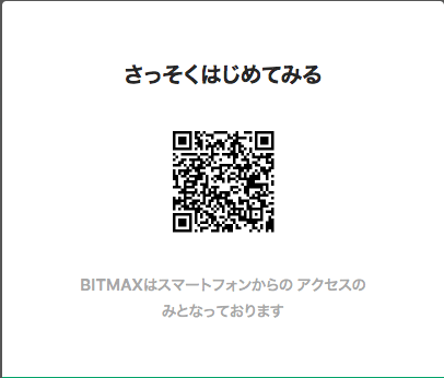BITMAXQRコード