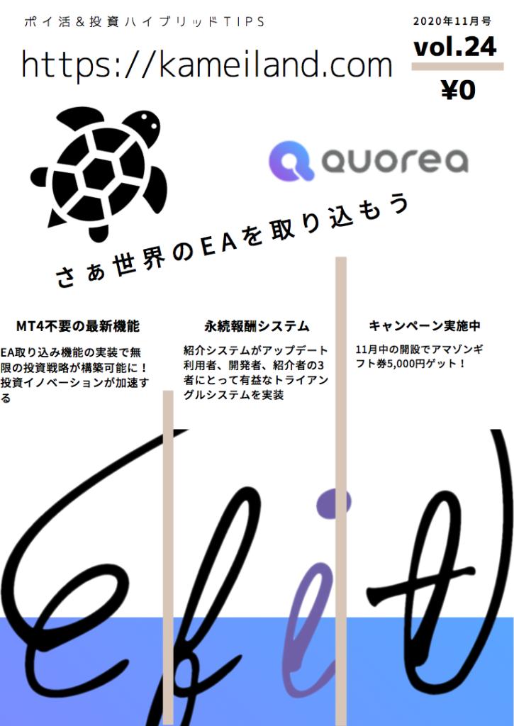 QUOREA記事挿絵