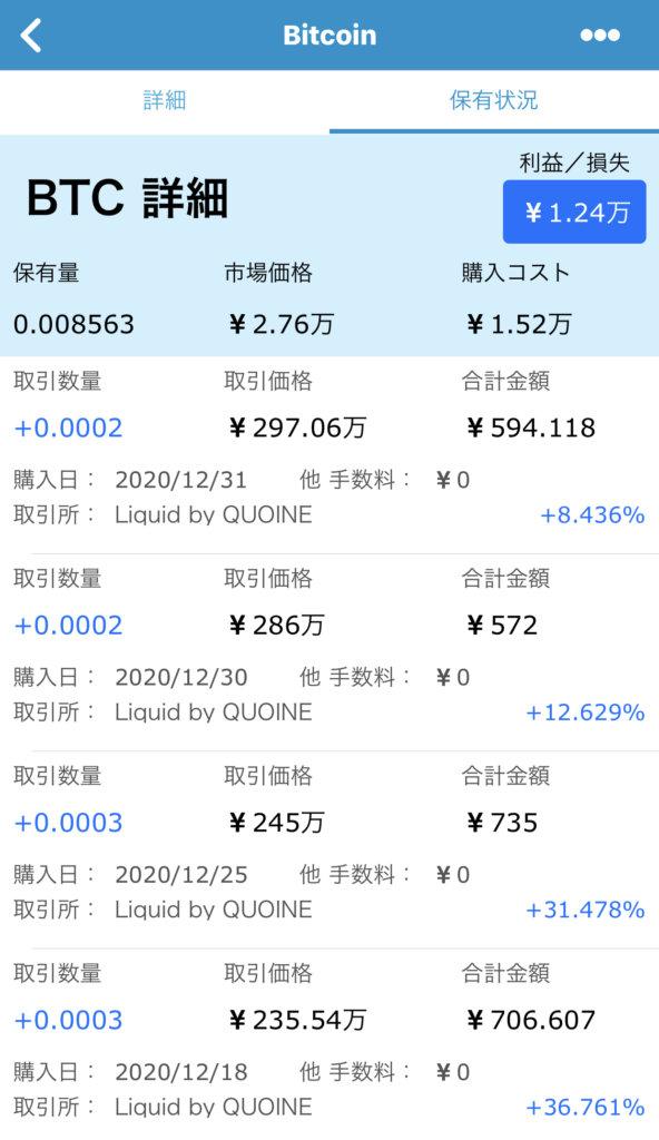 仮想通貨12月