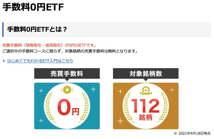 手数料0円ETF