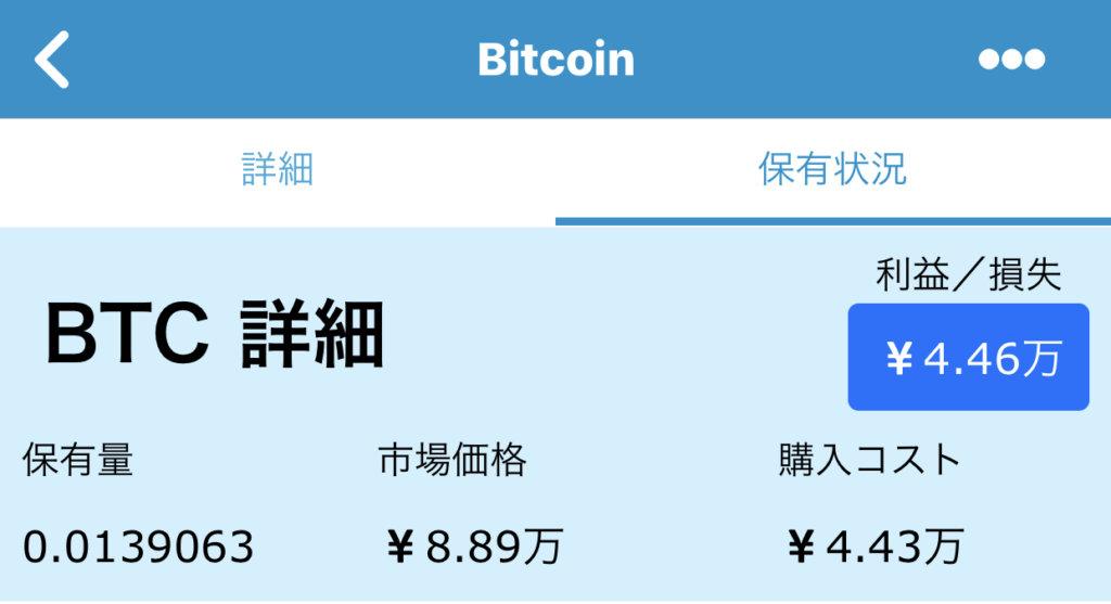 ビットコイン積立結果