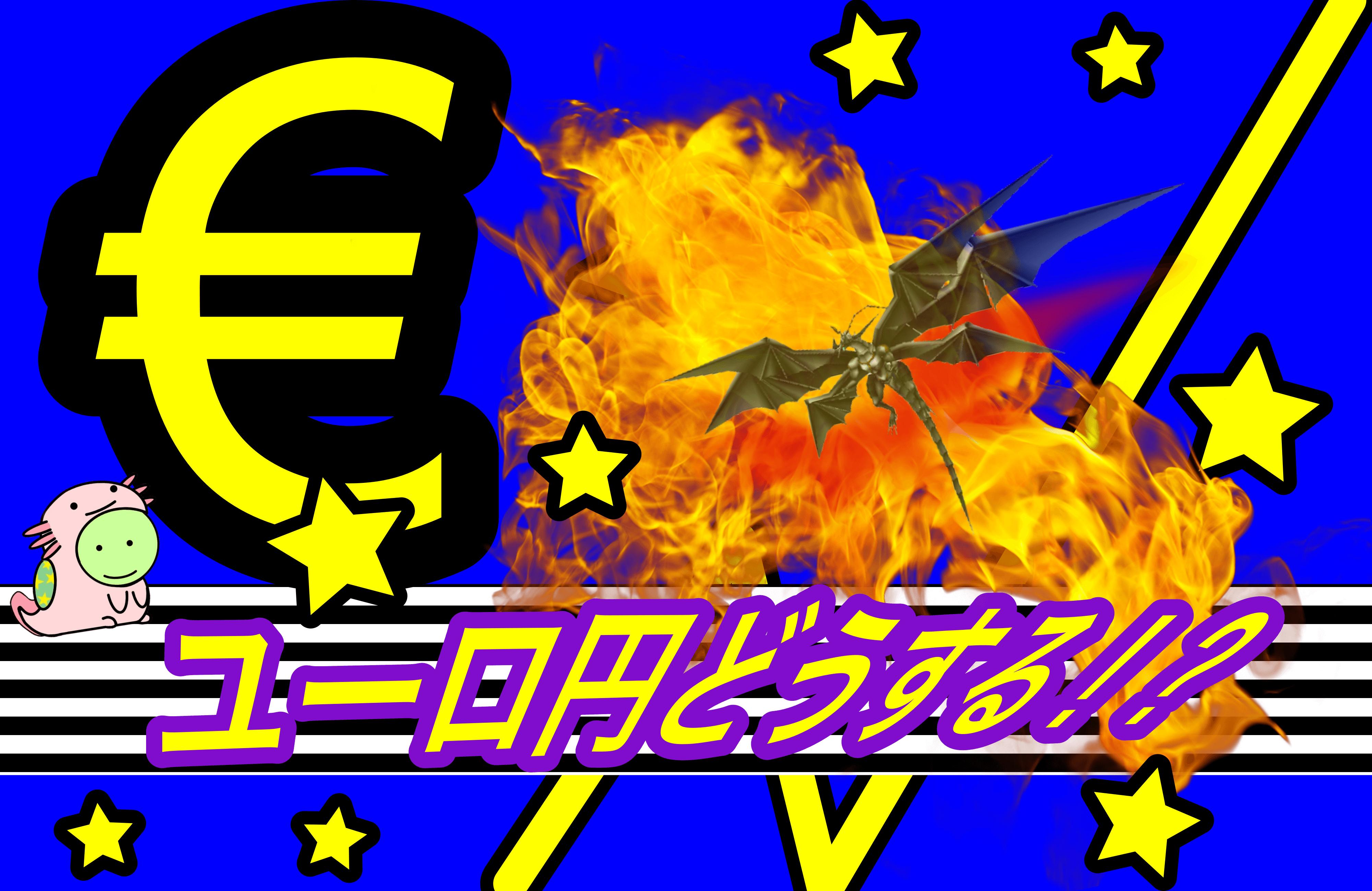 ユーロ円対策記事
