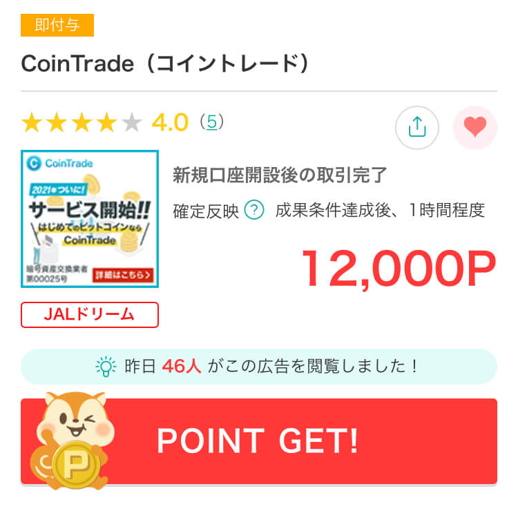CoinTradeコイントレード詐欺