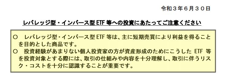 金融庁レバレッジ
