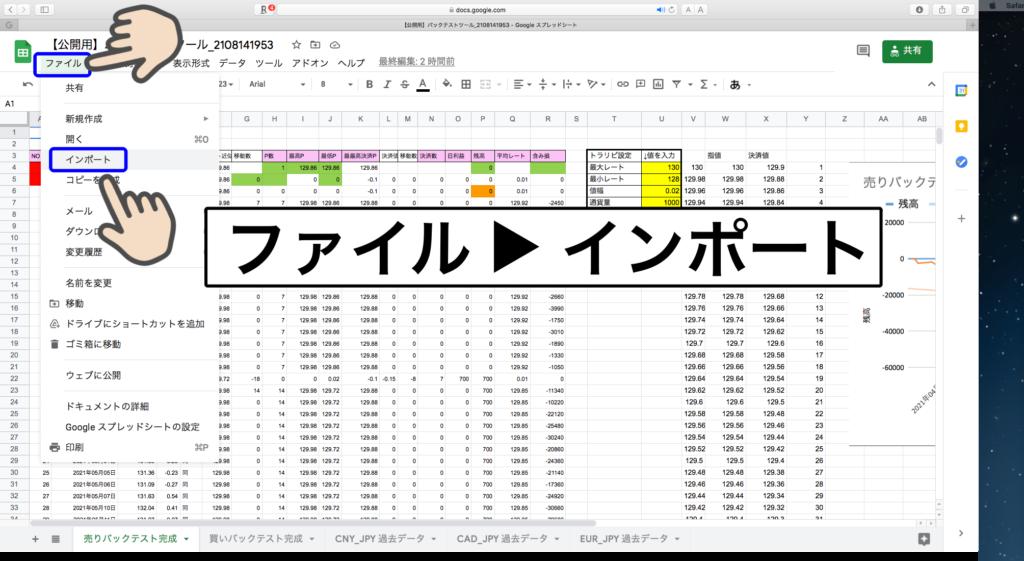データインポート