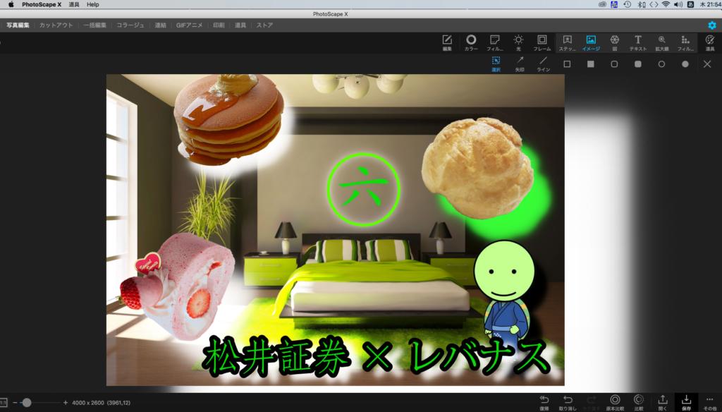 松井証券ブログ